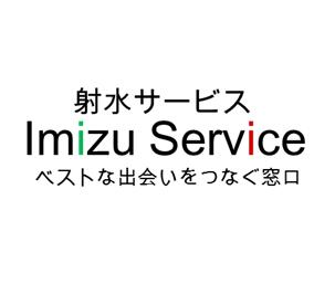 logo_imizu_service1